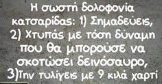 Soooo funny and true Funny Greek Quotes, Greek Memes, Funny Picture Quotes, Sarcastic Quotes, Funny Quotes, Happy Quotes, Book Quotes, Very Funny Images, Funny Statuses