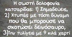 Soooo funny and true Greek Memes, Funny Greek Quotes, Funny Picture Quotes, Sarcastic Quotes, Funny Quotes, Happy Quotes, Book Quotes, Me Quotes, Very Funny Images