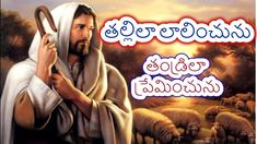 Jesus Songs, Christian Song Lyrics, Jesus Wallpaper, Devotional Songs, Christian Videos, Worship Songs, My Lord, Telugu, Heaven