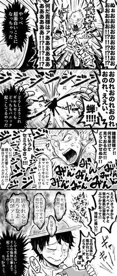 『FateGO』Fate/Grand Order(FGO) ギルの鎧にセミが入ってどったんばったん大騒ぎする話。
