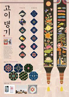 Korea Design, Asian Design, Japanese Prints, Japanese Art, Korean Traditional Clothes, Korean Illustration, Korean Accessories, Korean Painting, Information Design