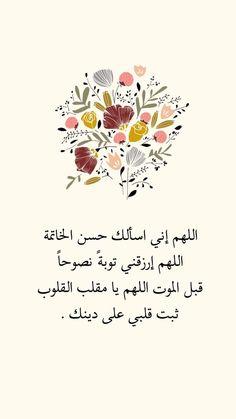 Quran Arabic, Islam Quran, Lilly Flower, Islamic Quotes Wallpaper, Beautiful Arabic Words, Kawaii Wallpaper, Islamic Pictures, Arabic Quotes, Ramadan