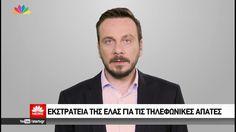 Προειδοποίηση της Ελληνικής Αστυνομίας προς όλους τους πολίτες για τηλεφ...