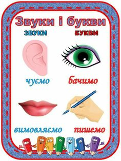 House Drawing For Kids, Ukrainian Language, Teacher Notebook, School Posters, Diy And Crafts, Kindergarten, Preschool, Classroom, Letters