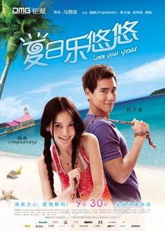 Love You You Movie, 2011 Mandarin with Eddie Peng and Angela Baby.  Eddie Peng reminds me of Ryan Reynolds.