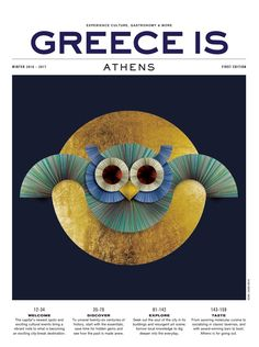 GREECE IS | ATHENS WINTER | 2016-17