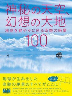 Amazon.co.jp: 神秘の天空、幻想の大地 地球を鮮やかに彩る奇跡の絶景100: MdN編集部: 本