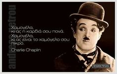 !!!!!! Best Quotes, Love Quotes, Inspirational Quotes, Charlie Chaplin, Greek Quotes, Wise Words, Qoutes, Personality, Feelings