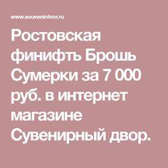 Ростовская финифть Брошь Сумерки за 7 000 руб. в интернет магазине Сувенирный двор.