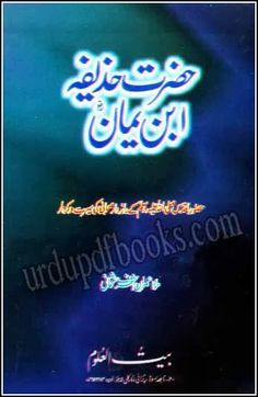 Hazrat Huzaifa Bin Yamaan r.a  By Dr Imarn Ashraf Usmani containing the history and life story of hazrat huzaifa bin yamaan r.a companion of hazrat muhammad s.a.w in urdu.This book has the size of 2.02 mb and posted into islamic pdf books.