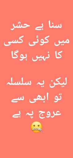 Poetry Quotes In Urdu, Rumi Quotes, Down Hairstyles For Long Hair, Urdu Words, Good Thoughts, Remedies, Long Hairstyles, Styles For Long Hair, Home Remedies