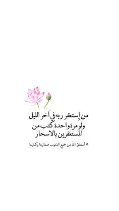 Beautiful Quran Quotes, Beautiful Arabic Words, Islamic Inspirational Quotes, Islamic Quotes, Arabic Quotes, Muslim Quotes, Religious Quotes, Mood Quotes, Life Quotes