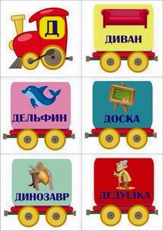 Russian Language Learning, Teachers Corner, Borders And Frames, Cute Cartoon Wallpapers, Alphabet, Projects To Try, Play, Speech Language Therapy, Letters