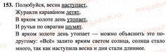 Ответ на упражнение 153 - Русский язык 1 класс Рамзаева