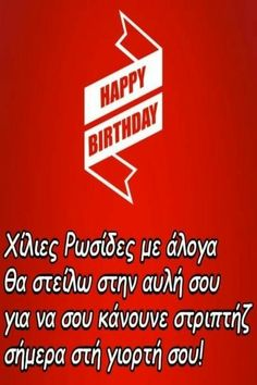 Happy Birthday Messages, Birthday Wishes, Funny Birthday, Happy Name Day, Like Me, My Love, Funny Photos, Birthdays, Greeting Cards