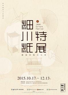 2015 和風文化祭 海報設計 Poster Design Layout, Creative Poster Design, Graphic Design Posters, Graphic Design Typography, Typo Poster, Word Poster, Brochure Layout, Brochure Design, Japanese Poster