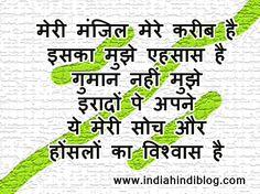 Hindi Thought Meri Manjil Mere Karib hai