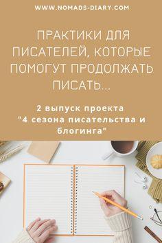 """Практики для писателей, которые помогут продолжать писать. 2 выпуск проекта """"4 сезона писательства и блогинга."""