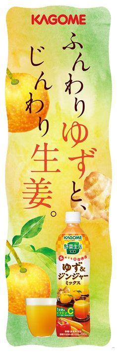 "Image search results for ""Yuzu ginger kagome"" - Graphic Work Japan Graphic Design, Japan Design, Web Design, Web Banner Design, Good Advertisements, Food Banner, Pokemon, Typo Logo, Book Layout"