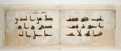 Double page from a Qur'an in kufic script Syria, late 9th century AD - ink and colour on parchment - EA1996.54 - http://www.jameelcentre.ashmolean.org/object/EA1996.54 © Ashmolean Museum, University of Oxford