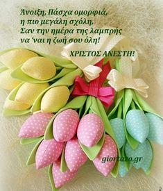Easter, Blog, Diy, Gifts, Inspiration, Greek, Quotes, Craft, Pink Furniture