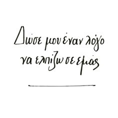 Sign Quotes, True Quotes, Qoutes, Greece Quotes, Fake Friends, My Mood, Sign I, Poetry Quotes, Favorite Quotes