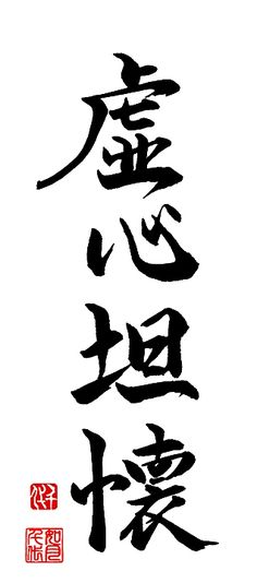 Kanji calligraphy of kyoshintankai, 'with calm and open mind'. (Source)