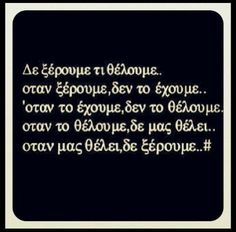 greek quotes for my greek friends Wisdom Quotes, Words Quotes, Life Quotes, Sayings, Crush Quotes, Sarcastic Quotes, Funny Quotes, Funny Pics, Favorite Quotes