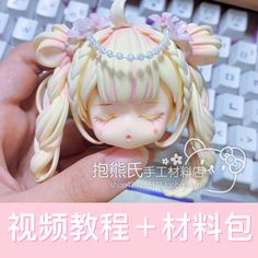 STARTUE Polymer Clay Dolls, Polymer Clay Creations, Polymer Clay Crafts, Diy Clay, Anime Dolls, Bjd Dolls, Anime Figurines, Cute Clay, Clay Figures