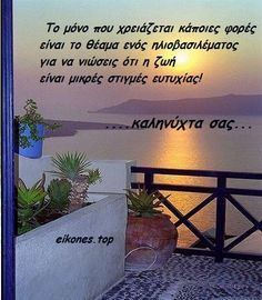 Καληνύχτα....εικόνες με σοφά λόγια - eikones top Quotes Dream, Me Quotes, Robert Kiyosaki, Napoleon Hill, Tony Robbins, Good Night, Good Morning, Greek Quotes, Athens