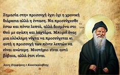 Orthodox Icons, Quotes, God, Quotations, Dios, Allah, Quote, Shut Up Quotes, The Lord