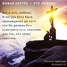 Иисус Христос вчера, сегодня и во веки Тот же. Old Friends, Restoration, Movie Posters, Movies, Refurbishment, 2016 Movies, Film Poster, Films, Popcorn Posters
