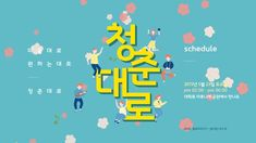 대학로에서 개최한 2015 KB국민카드 청춘대로 페스티벌 Teaser  Client KB Card Agency Dovetorabbit (http://www.dovetorabbit.com) Design Kim Hyun Soo Director Han Sang Hyun Motion Han Sang Hyun Character PERTHARE