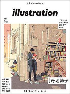 illustration (イラストレーション) 2018年 3月号 | |本 | 通販 | Amazon