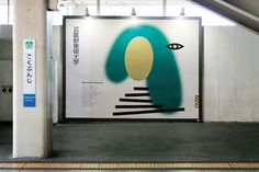 武蔵野美術大学2016 - Daikoku Design Institute