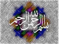 DesertRose,;,Bismillah calligraphy art,;,