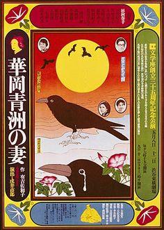 kiyoshi-awazu2 More