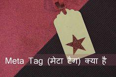 Meta tags  – HTML pe tarah tarah ke meta tags hote hai aur kuch meta tags search engines use karte hai aur kuch search engine use ...