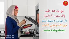 « محصولات پاک سمن - آریاسان »  برای خرید آنلاین محصولات پاک سمن - آریاسان به فروشگاه اينترنتي كالاياب ( www.kalayab.me ) مراجعه فرمائید. شماره های سفارش کالا : 4-09120751162 و 22-02433745320  #آریاسان #پاک_سمن #کالایاب  www.kalayab.me www.ariasun.me