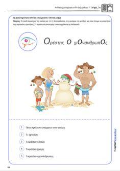 ΑΝΑΠΤΥΞΗ ΑΝΑΓΝΩΣΤΙΚΩΝ ΔΕΞΙΟΤΗΤΩΝ | Πακέτο 3 eBooks - Upbility.gr Screen Shot, Ebooks, Family Guy, 1, Exercise, Education, Comics, Blog, Fictional Characters
