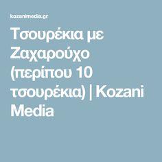 Τσουρέκια με Ζαχαρούχο (περίπου 10 τσουρέκια) | Kozani Media Easter, Foods, Food Food, Food Items, Easter Activities