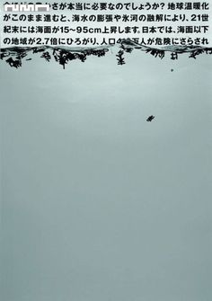Global Warming poster by Japanese designer Shimura Norito, 2006.