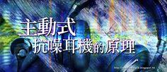 . 2010 - 2012 恩膏引擎全力開動!!: 主動式抗噪耳機的原理