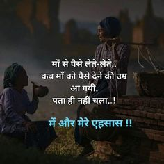 Father Quotes In Hindi, Quotes In Hindi Attitude, Mother Quotes, Hindi Quotes, Apj Quotes, Motivational Quotes, Inspirational Quotes, Advice Quotes, Quotes Images