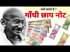 गाँधी छाप नोट | Mahatma Gandhi Note Series | Why Gandhi is on Note | rare currency notes india RBI - YouTube Rare Coins, India, Mahatma Gandhi, Youtube, Movie Posters, Movies, Note, Goa India, Films