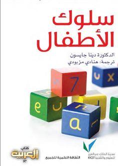 Dr Book, Book Club Books, Hood Books, Archive Books, Philosophy Books, Computer Basics, Feelings Words, Psychology Books, Learning Arabic