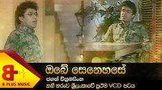 Obe Senehase Official Music Video - Jagath Wickramasinghe