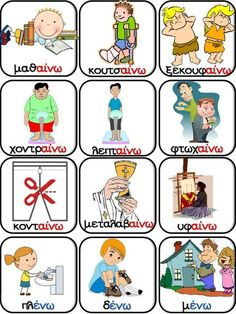 Greek Language, Speech And Language, Therapy Activities, Toddler Activities, Kids Education, Special Education, Describing Words, Learn Greek, Pediatric Physical Therapy