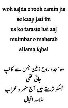 Iqbal Poetry, Sufi Poetry, Allama Iqbal, Urdu Quotes, Bait, Islamic, Collections, Classic, Derby