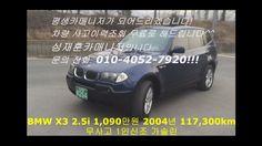 중고차 구매 시승 BMW X3 2.5i 1,090만원 2004년 117,300km(강남매매시장:중고차시세/취등록세/할부/리스 등 ...